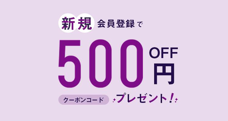 【タダポチ可能】こどもの森で、子供服ファッションが新規登録で500円引きクーポンを配信中。靴下が無料。