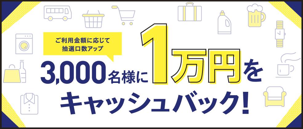 JCBカードで1万円以上利用すると、抽選で3000名に1万円をキャッシュバック。~12/15。