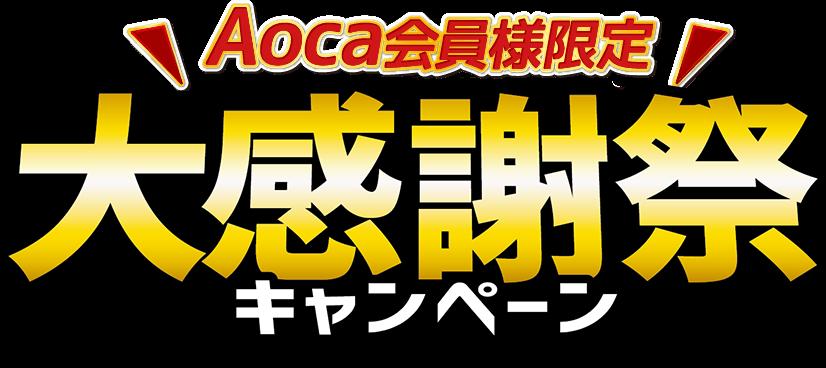 クスリのアオキで2000円以上買うと、1000名に10000円分が当たる。~9/30。