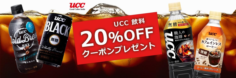 Yahoo!ショッピングでUCCのコーヒーに使える20%OFFクーポンを配信中。紅茶の時間、ペットボトルコーヒーなども対象。8/31 10時~10/31。