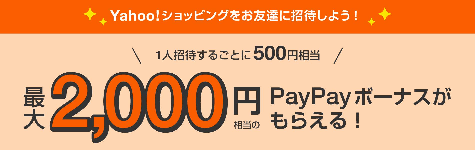 Yahoo!ショッピングで先着1万名限定、友達招待で1人500円PayPay、最大2000円分が貰える。紹介された側は1000円ぐらいの商品が貰える。~9/29。
