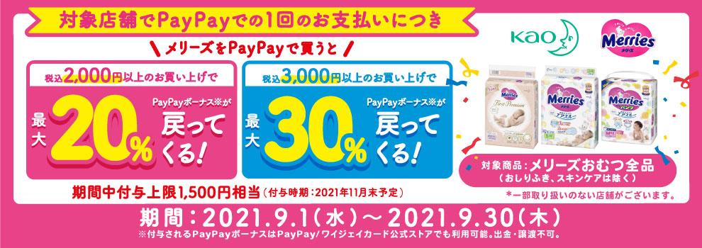 【20日ウエルシアも】ドラッグストアでPayPayで花王のメリーズを買うと、20-30%PayPayバック。~9/30。