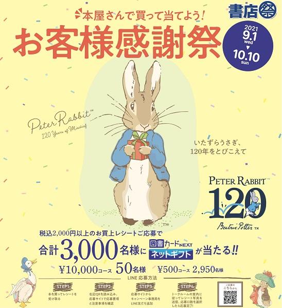リアル本屋で本を2000円以上買うと、図書カードネットギフト500円が2950円、1万円分が50名に当たる。~10/10。