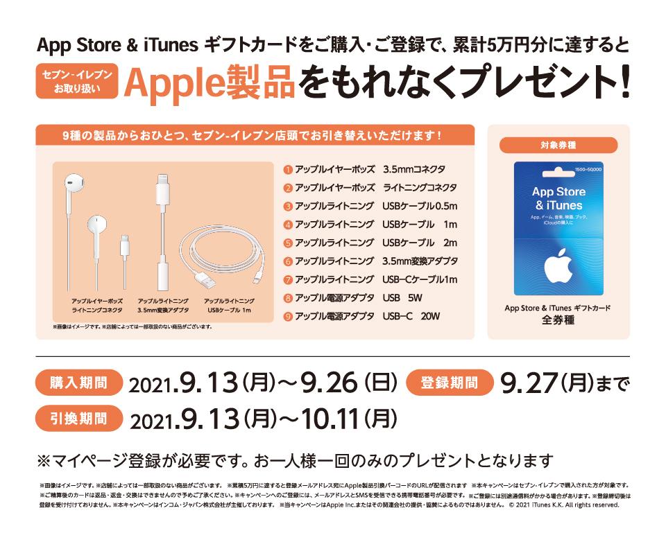 セブン-イレブンでApp Store & iTunes ギフトカードを5万円以上購入すると、アップルライトニングケーブルや電源アダプタが貰える。~9/26。
