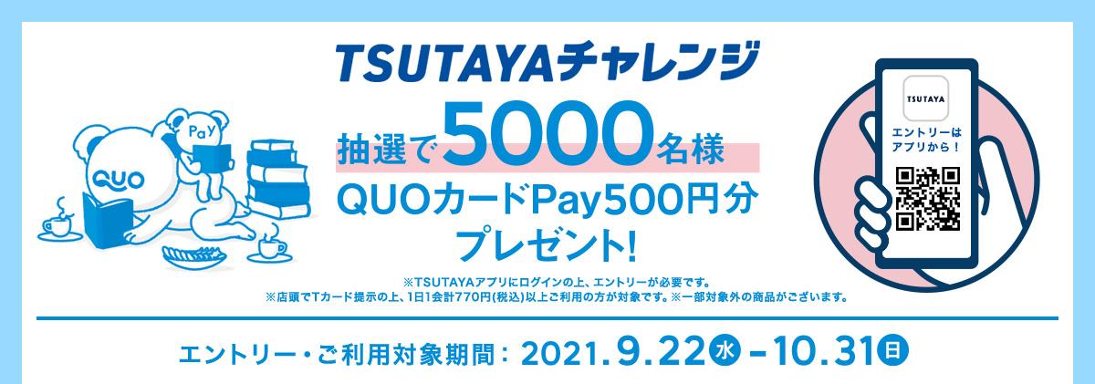 TSUTAYAチャレンジで770円以上買うと抽選で5000名にQUOカードPay500円分が当たる。~10/31。
