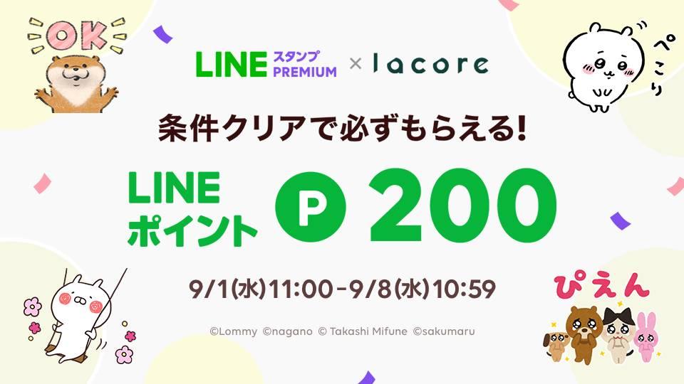 コスメのlacoreでおっさんでも200LINEポイントがもれなく貰える。LINEスタンプ プレミアムの無料体験で。~9/8 11時。