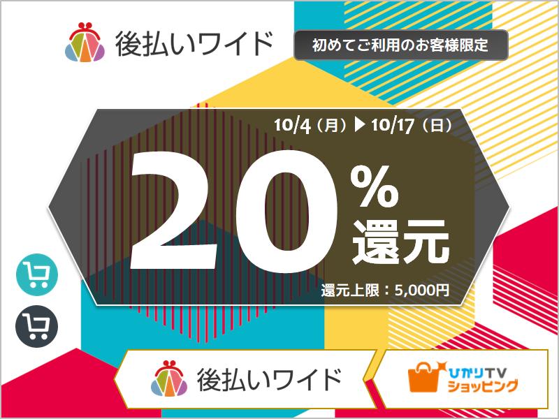 【スイッチも】ひかりTVショッピングで後払いワイド初回利用で25000円まで20%還元キャンペーン。常用すると地獄に堕ちるぞ。~10/17。
