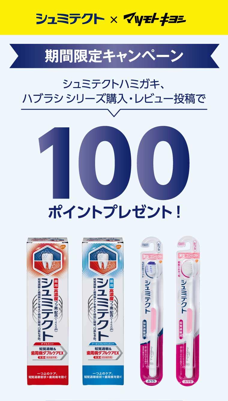 マツモトキヨシでシュミテクト歯ブラシなどを買うと100ポイントが貰える。~10/27。