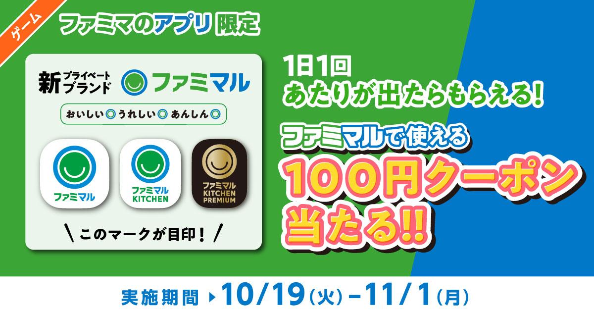 ファミマでお母さん食堂廃止で新ブランド「ファミマル」の100円、20円クーポン、FamiPayボーナス1円相当が抽選で当たる。10/19~11/1。