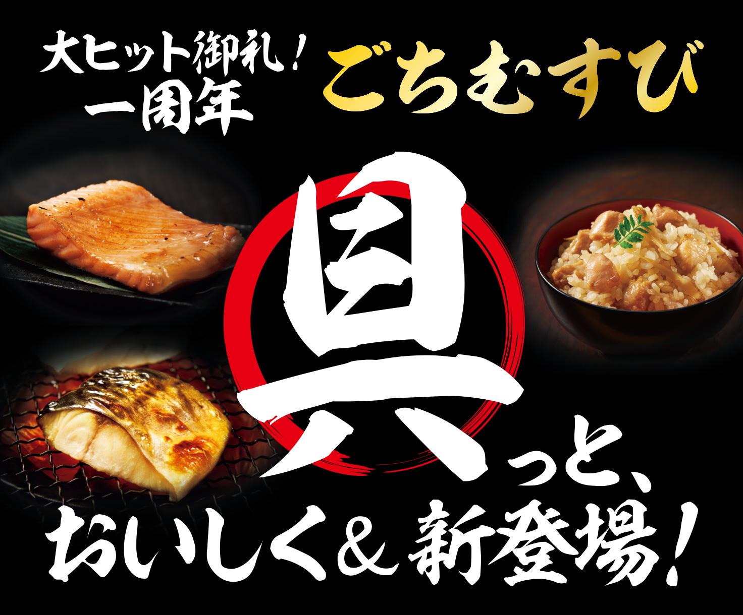 ファミリーマートでごちむすびが50円引きとなるクーポンが4万名に当たる。10/5 12時~10/8。