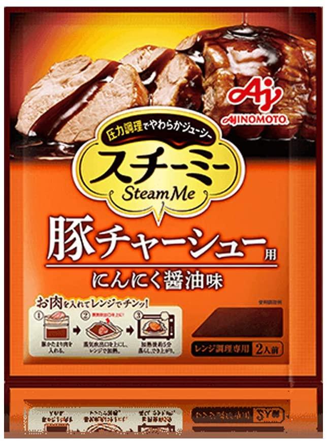 クックパッドマートで「スチーミー®」<豚チャーシュー⽤> が抽選で1000名に当たる。~11/15 10時。