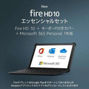 アマゾンでFire HD 10キーボード付きが24%OFFでセール中。
