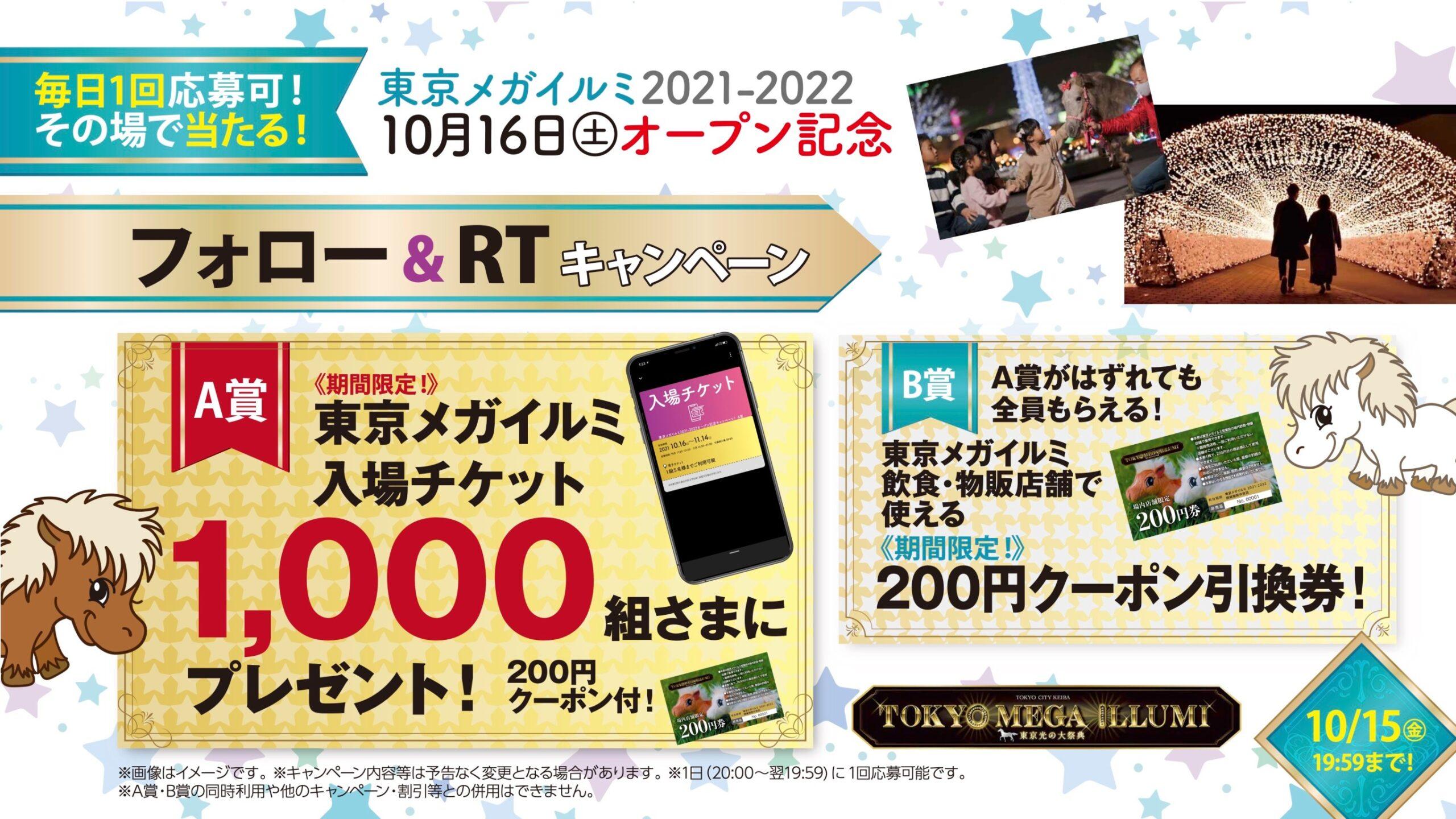 東京・大井競馬場・東京メガイルミ2021-2022の入場チケットが1000組に当たる。~11/14。