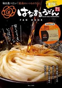 アマゾンではなまるうどん FAN BOOKが発売へ。870円で天ぷら定期券付き。10/14~。