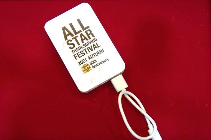 TBSのオールスター感謝祭でモバイルバッテリーやQUOカードが500名に当たる。~10/10。