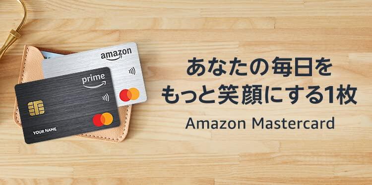 アマゾンマスターゴールドカード付帯のプライム会員特典、強制終了へ。還元率も0.5%下げて、代わりに年会費無料になって新登場。11/1~。