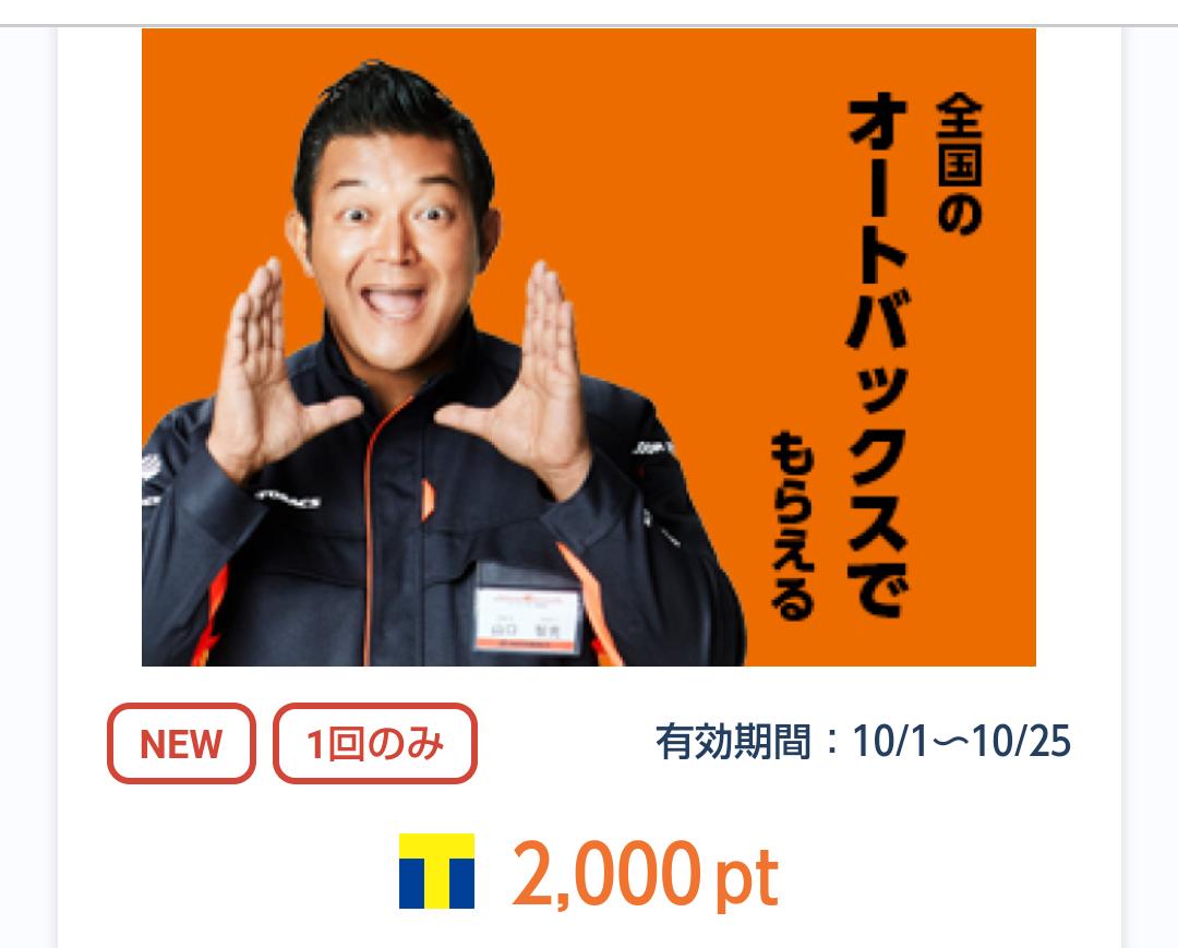 T-pointアプリでオートバックスで1000円以上購入で店舗限定2000Tポイントが貰える。~10/25。