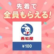 MAMADAYSアプリダウンロードで先着1万名に最大5000円分の西松屋クーポンが当たる。10/25~。