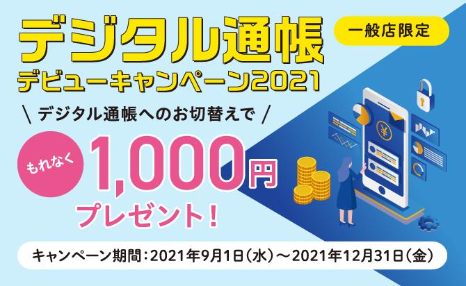 スルガ銀行でデジタル通帳に切り替えでもれなく1000円、スマ口座開設で1500円が貰える。スマ口座でキャッシュレス決済にチャージするたびに5円貰える。