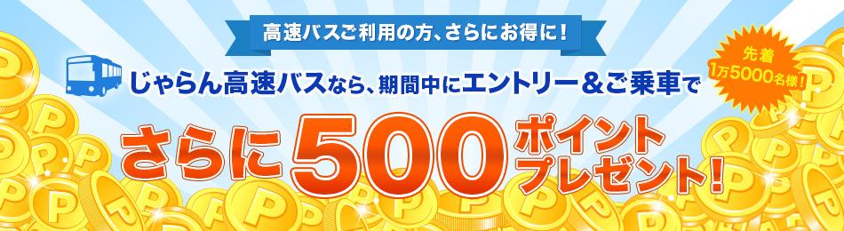 じゃらんで高速バスに乗ると、先着15000名に500ポイントが貰える。~10/31。