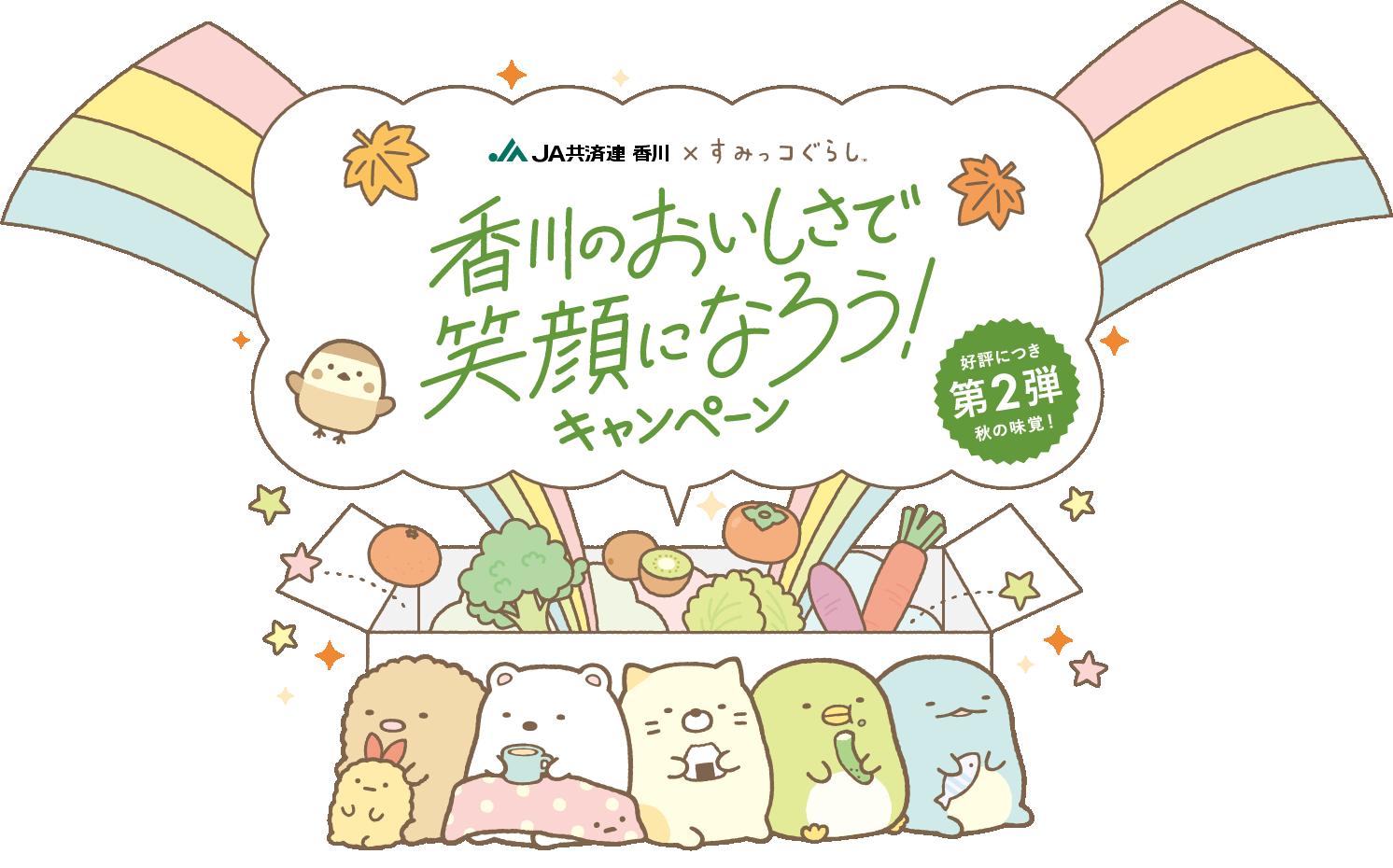 JA香川で香川県産の新鮮な野菜・フルーツ・お肉が抽選で2200名に当たる。~10/31。