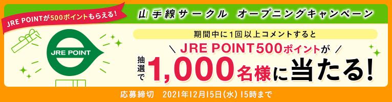 山手線サークルコミュニティーでコメントすると、JRE POINT 500Pが当たる。~12/15 15時。