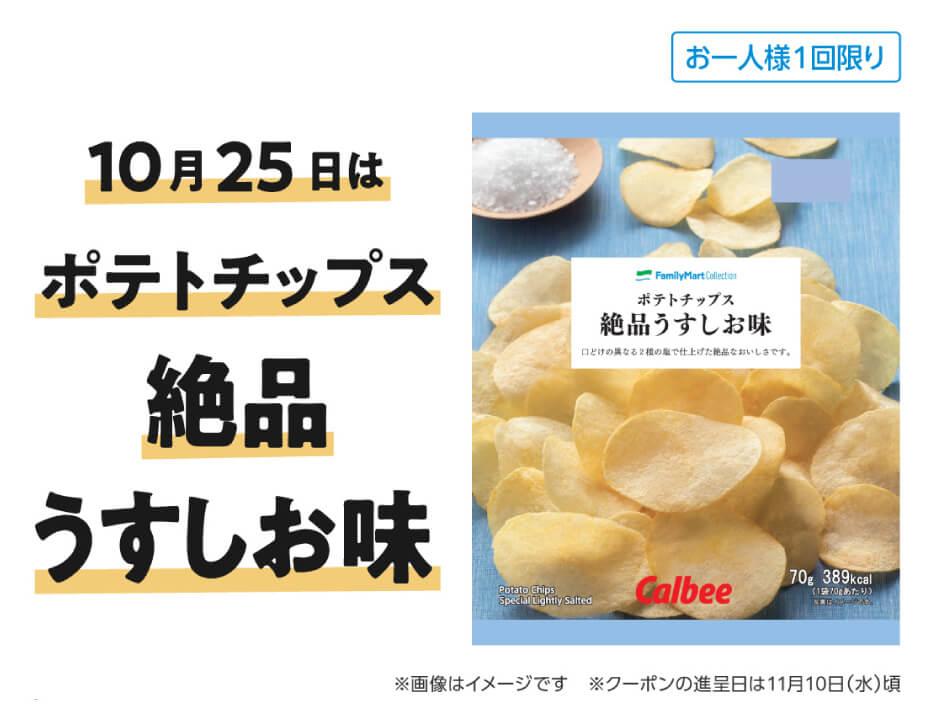 FamiPayを3000円チャージで「ポテトチップス 絶品うすしお味」がもれなく貰える。毎月10日、25日限定。