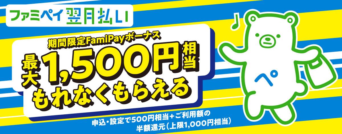 選ばれし貧乏人限定、ファミペイ翌月払いで新規500円相当、利用で半額、最大1500円相当が貰える。~10/31。
