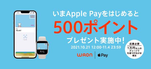 Apple PayにWAON対応記念で先着10万名に1万円以上チャージで500円分のポイントが貰える。〜11/4。