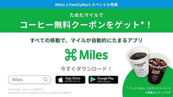 【1000Pもれなく】移動するとマイルが貰える「Miles」でファミリーマートコーヒーがもれなく貰える。10/20~。