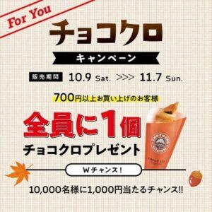 サンマルクで700円以上買うとチョコクロ1個無料。2回行って1500円以上使うと抽選で3900名に500dポイントも当たる。10/9~11/7。