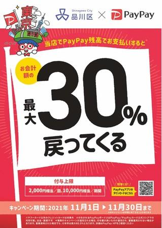 PayPayで品川区で支払うと30%バック。中小企業の店舗限定。11/1~11/30。