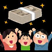 岸田首相「給付金支給は実現したい」。10万円給付が実現か。公明党案は18歳までの子供に支給。案の定ヤフコメ民は大発狂。