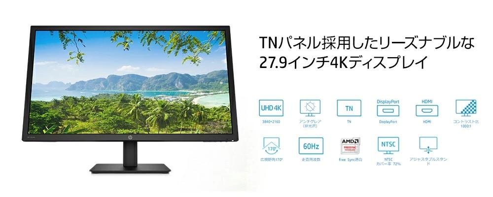 楽天でHPの27.9インチ 4Kだけど安物TNパネル搭載の液晶ディスプレイが25650円。