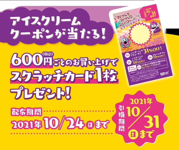 サーティーワンアイスクリームで600円買うごとにスクラッチくじ。10-31%OFFクーポンが当たる。~10/24.