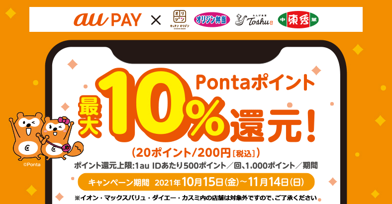 au PAYで「オリジン弁当」で支払うと10%Pontaポイントを還元予定。10/15~11/14。