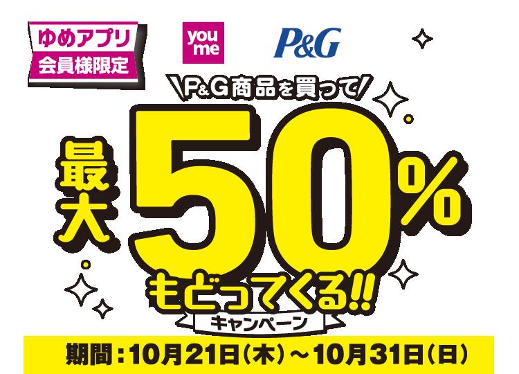 ゆめタウンでP&G商品を買うと最大50%バック。~10/31。