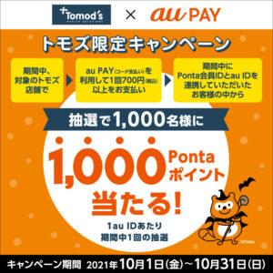 トモズでauPAYで700円以上支払うと、抽選で1000名に1000ポイントが当たる。~10/31。