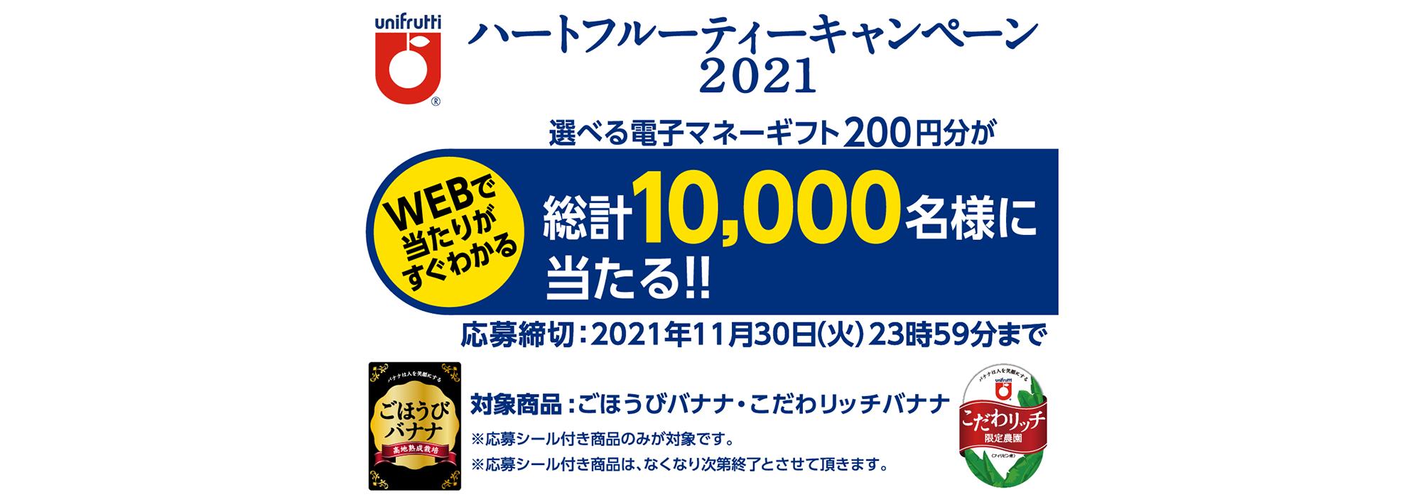 ユニフルーティーのバナナを買うと、選べる電子マネーギフト200円分が抽選で1万名にその場で当たる。~11/30。