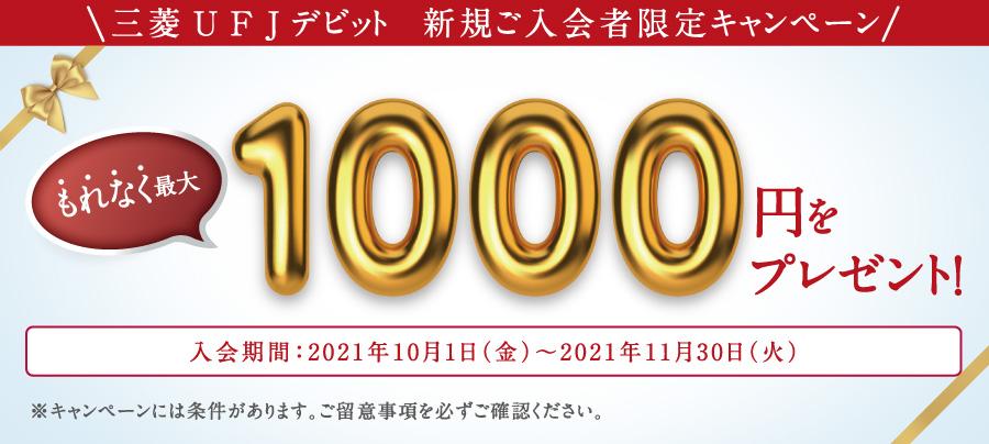 三菱UFJデビットに新規入会後、アマゾンで1回利用で500円、どこかで3回使うと500円、合計1000円が貰える。~11/30。