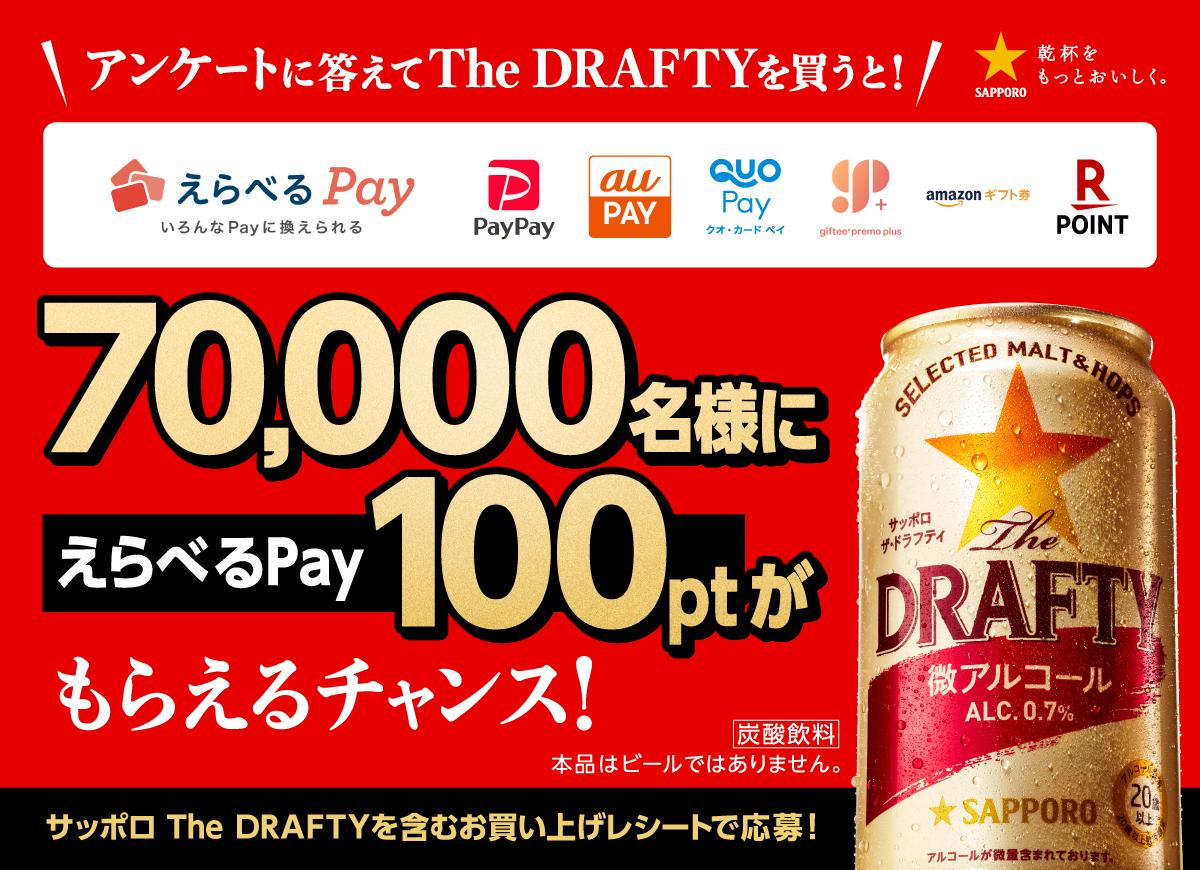 サッポロの微アルコール飲料The DRAFTYを買うと、抽選で7万名に電子マネー・ポイント100円分が当たる。~11/17 12時。