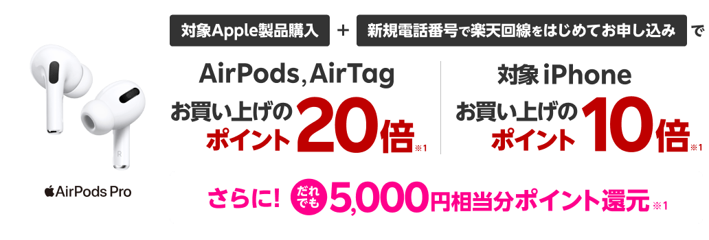 楽天モバイル経由でApple AirPods 無印/Pro/AirTagを買うとポイント20倍+5000ポイント付与で実質最安値へ。AirTagは実質マイナス1960円で草。~10/11 10時。