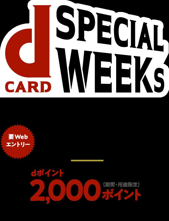 dカードで5万円以上買い物で5万名に2000dポイントが当たる。~11/12。