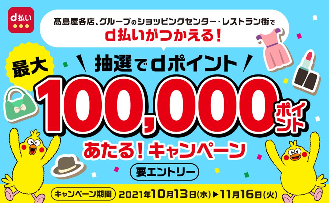 高島屋でd払いで5000円以上支払うと、500名に1000dポイント、5名に10万ポイントが当たる。~11/16。