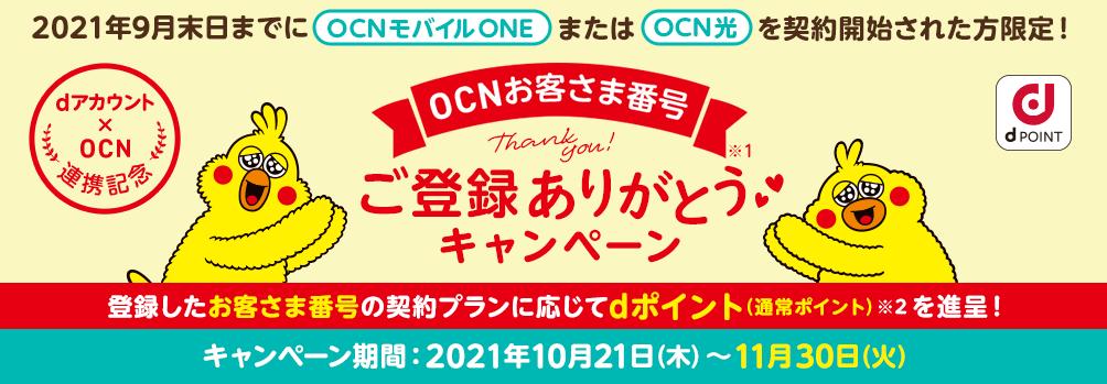 OCNモバイルONE/OCN光の契約者限定、100-300dポイントが貰える。~11/30。