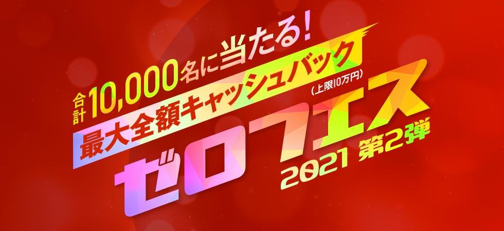 三菱UFJカードで買い物1回全額キャッシュバックが500名、選べる電子ギフト500円分が9500名に当たる。~3/31。