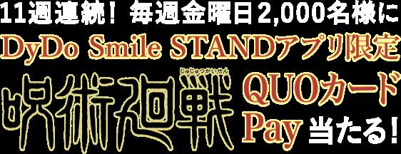 DyDo Smile STANDアプリでDyDo自販機でドリンクを買うと、毎週金曜日に呪術廻戦のQUOカードPay (300円分)が当たる。~12/19。