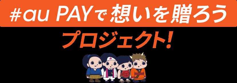 auPAYで想いを贈ろうプロジェクトで、auPAY払いで1回1円がコロナウイルス対策団体に寄付へ。10/10~10/31。