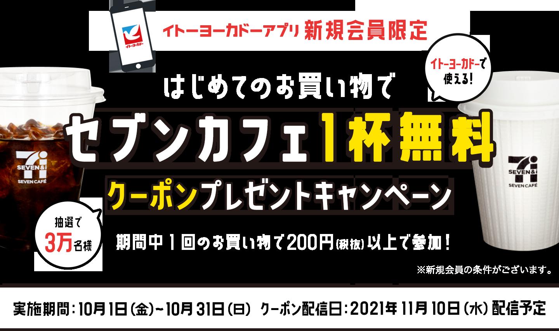イトーヨーカドーアプリで新規限定、200円以上買うとセブンカフェ無料クーポンが抽選で3万名に当たる。~10/31。