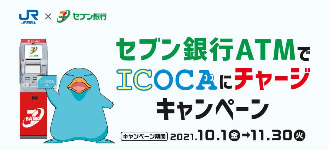 セブン銀行ATMでICOCAに4000円以上チャージするともれなく100ポイントが貰える。抽選で2000名に1000ポイントが当たる。~11/30。